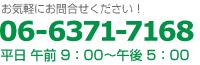 TEL/06-6371-7168(平日 9:00~17:00)