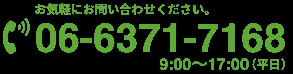 プリントレスキュー電話番号 06-6371-7168