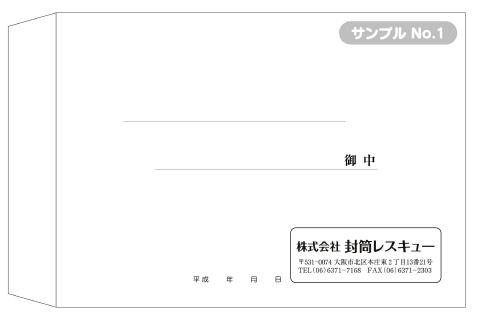角形2号封筒(角2)デザインサンプル01