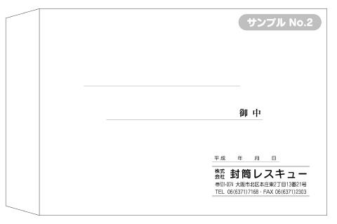 角形2号封筒(角2)デザインサンプル02